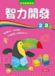 幼兒動腦練習:智力開發2?3歲