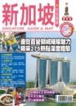新加坡玩全指南【最新版】2016:盡覽百變獅城璀璨魅力 精采275熱點深度體驗