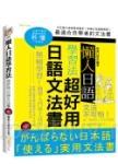 懶人日語學習法:超好用日語文法書(附MP3)