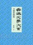 香港文學大系 1919-1949:文學史料卷