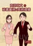 商用日文系列:?書實務與商務禮儀