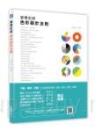 梁景紅談:色彩設計法則