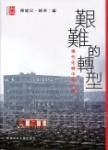 艱難的轉型:現代化與中國社會