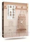 手縫布雜的第一本書:5種基本手縫法X30款布雜手作