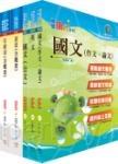 中央印製廠(行政管理員)套書(贈題庫網帳號、雲端課程)