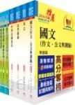 鐵路特考員級(機械工程)套書(不含機械設計)(贈題庫網帳號、雲端課程)