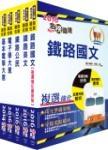 鐵路特考佐級(電子工程)套書(贈題庫網帳號、雲端課程)