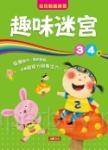 幼兒動腦練習:趣味迷宮3?4歲