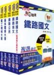 鐵路特考佐級(電力工程)套書(贈題庫網帳號、雲端課程)