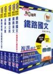 105年鐵路特考佐級(事務管理)套書(贈題庫網帳號、雲端課程)