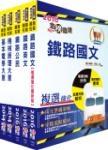 鐵路特考佐級(機檢工程)套書(贈題庫網帳號、雲端課程)