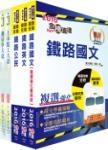 鐵路特考佐級(土木工程)套書(贈題庫網帳號、雲端課程)
