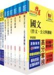 鐵路特考員級(事務管理)套書(贈題庫網帳號、雲端課程)