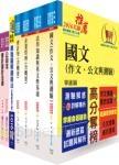鐵路特考高員三級(會計)套書(不含成本與管理會計)(贈題庫網帳號、雲端課程)