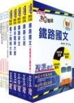 鐵路特考佐級(電力工程)套書(參考書+測驗題)(贈題庫網帳號、雲端課程)