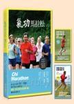 氣功馬拉松(含16週和24週運動手冊)