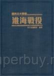 淮海戰役:國共三大戰役《精裝典藏版》