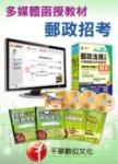 [千華全新]企業管理<營運職>-多媒體函授(中華郵政招考)