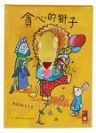 貪心的獅子:趣味動物布偶書
