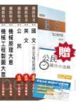 【105年適用】鐵路特考[佐級][機械工程]套書(贈公民搶分小法典)(附讀書計畫表)