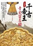 千古帝王青史留名錄(彩圖版)