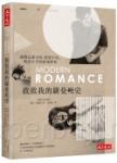 救救我的羅曼史:破解已讀不回、舊愛不死、簡訊分手的愛情對策