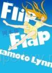 岡本倫短篇集Flip Flap(全)