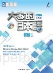 大家的日本語 初級Ⅰ 改訂版 A4(附各課會話?問題有聲CD1片)(二版)