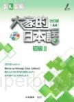 大家的日本語 初級Ⅱ 改訂版 A4(附各課會話?問題有聲CD1片)