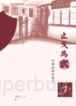 止戈為武:中華武術在香江