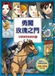 勇闖玫瑰之門 ~莫羅城堡的祕密5~ (全彩漫畫版)