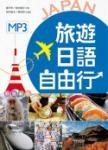 旅遊日語自由行【彩圖版】(32K+1MP3)(二版)