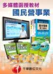 [千華全新]企業管理:多媒體函授(國民營事業招考)