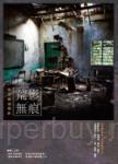 荒影無痕:香港廢墟攝影