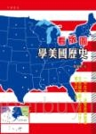 看版圖學美國歷史