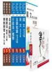 考典實戰+【105年適用版】鐵路[員級][事務管理]套書(附讀書計畫表)