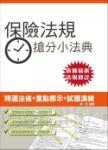 【105年全新適用版】保險法規搶分小法典(重點標示+試題演練)