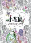 小花園 Libsa's Fantasy Garden:來自西班牙超夢幻生態著色書,快跟著Libsa一起打造你的植物園(特殊攤平設計,單頁撕下可裱框)