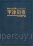 平津戰役:國共三大戰役《精裝典藏版》