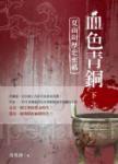 血色青銅:夏商周歷史密碼 下