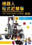 機器人程式超簡單:LEGO MINDSTORMS EV3動手作(專題卷)