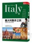 義大利散步之旅:解開藝術王國的65道謎題