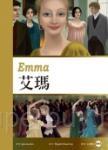 艾瑪 Emma (25K彩圖經典文學改寫+1MP3)