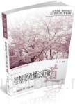楊廣老師開講-智慧財產權法新論-道-律師.檢事官<保成>