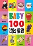 BABY 100認知圖鑑