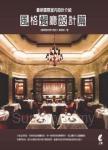 最新國際室內設計介紹:風格餐廳設計篇