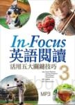 In Focus 英語閱讀:活用五大關鍵技巧【3】(16K彩圖+1MP3)
