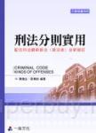 刑法分則實用 大學用書系列(五版)<一品>