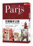 巴黎散步之旅:探索171處人氣咖啡店與雜貨鋪