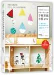 日本手作女王的手繪剪紙手帳BOOK:5大獨家技法+365個旋轉吊飾,記錄節慶、回憶、祝福、心情,打造閃亮每一天!